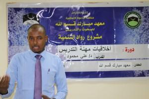 دورة اخلاقيات مهنة التدريس ضمن مشروع رواد التنمية (2)